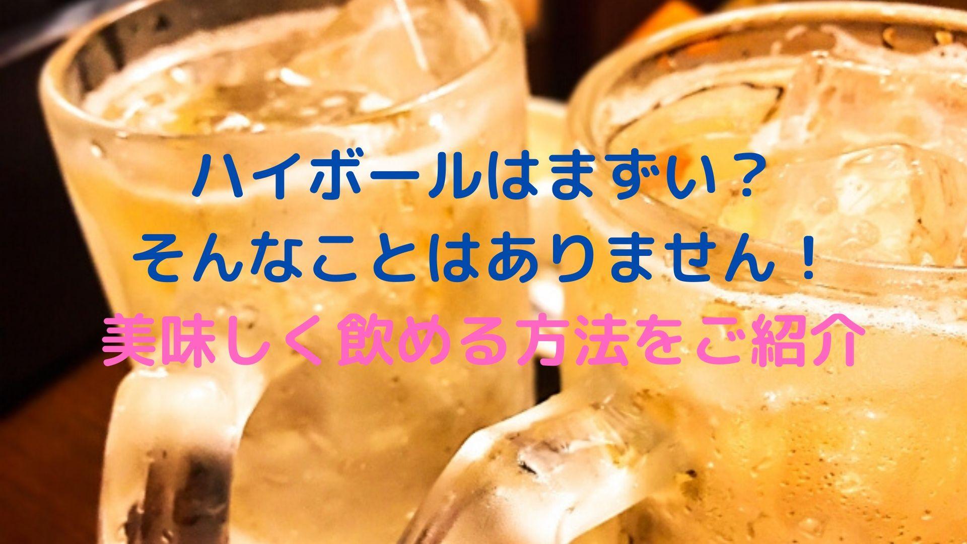 角ハイボールはまずい?いいえ、ハイボールを美味しく飲む方法を紹介