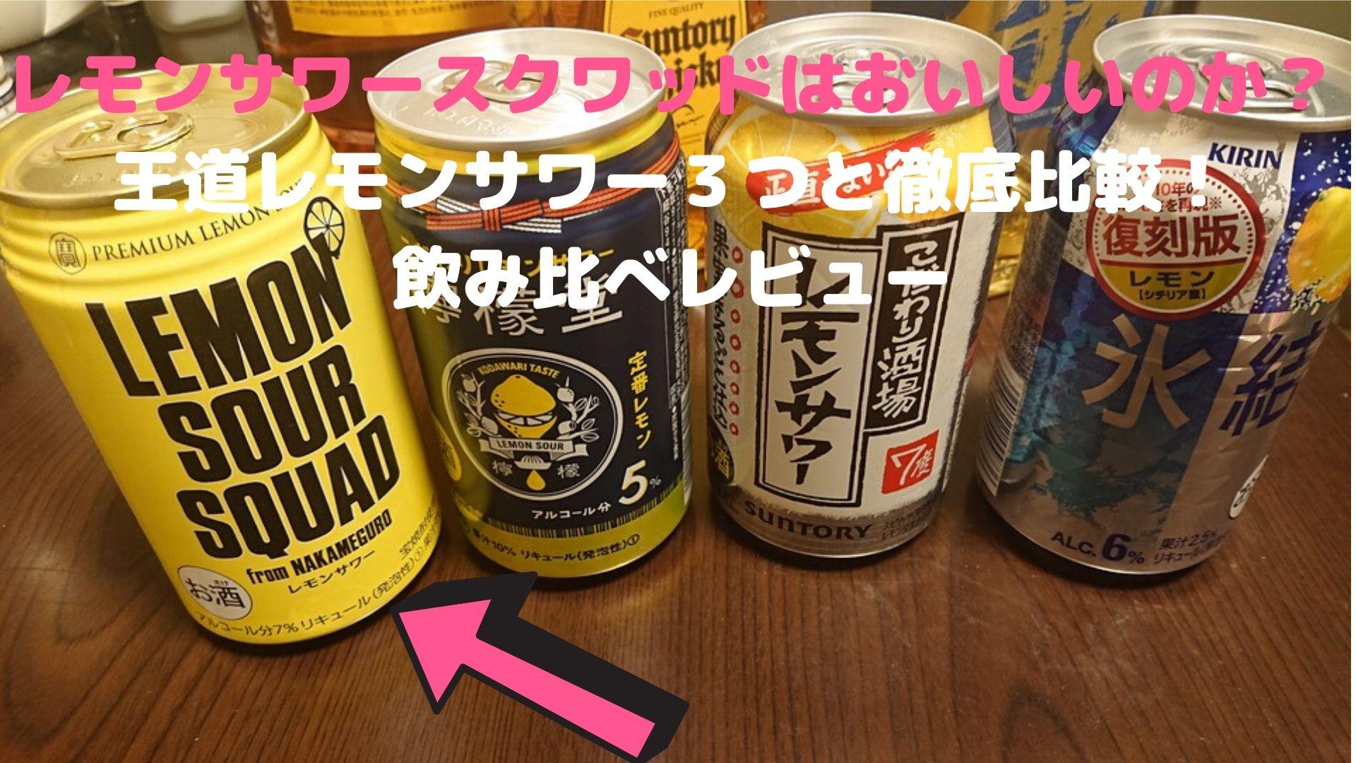 EXILEのレモンサワースクワッドは美味しいのか?飲み比べ【口コミ】