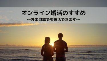 【自宅で婚活】オンラインで婚活ができる時代!【必要なのはスマホだけ】