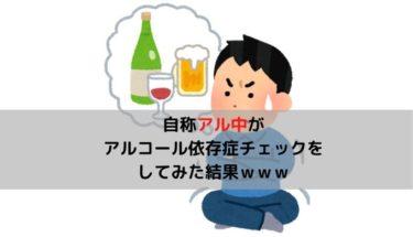 自称アル中がアルコール依存症チェックしてみた結果www