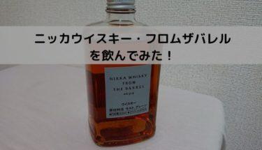 ニッカウイスキー・フロムザバレルを飲んでみた!【レビュー】