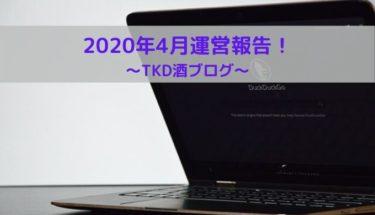 【2020年4月】TKD酒ブログ運営報告【3か月目】