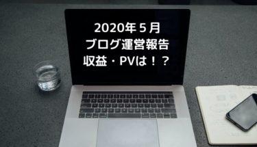 【2020年5月】ブログ運営報告【4か月目】